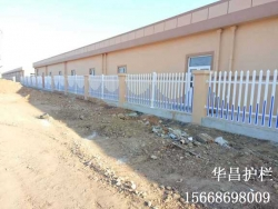 鞍山PVC围栏